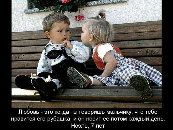 Любовь глазами детей